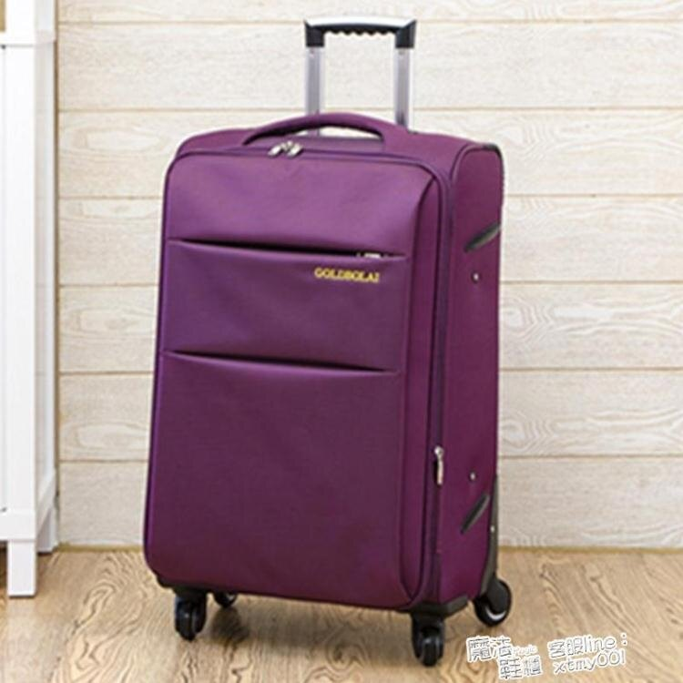 帆布拉桿箱20寸小商務密碼箱女26牛津布行李箱32寸大容量旅行箱男 ATF