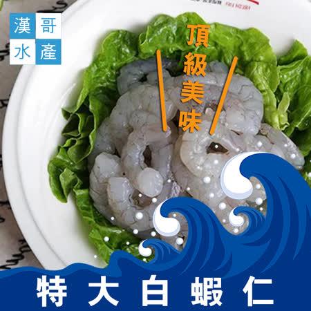 【漢哥水產】特大白蝦仁-400g-包 (2包一組)
