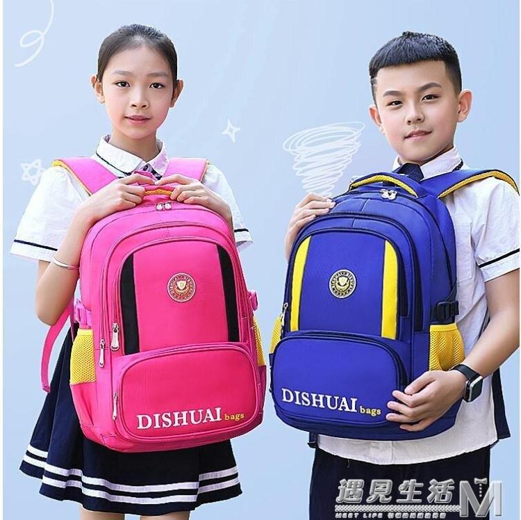 書包小學生1-3-6年級男女孩防水減負兒童書包男輕便護脊雙肩背包