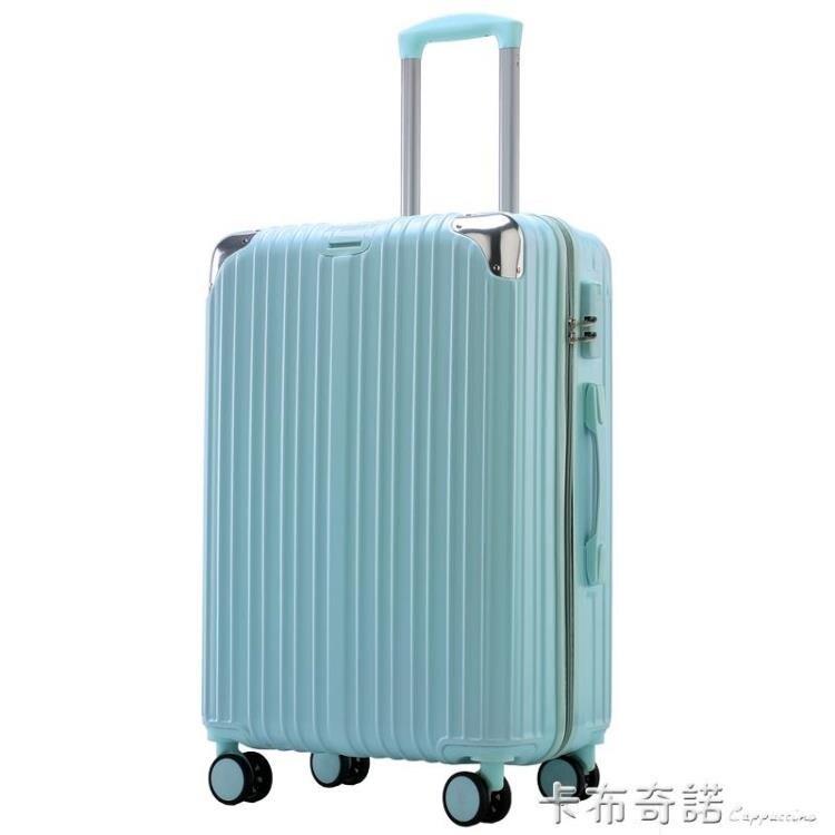 行李箱女24寸26拉桿箱 年新款耐用旅行密碼皮箱子ins網紅潮22 果果輕時尚