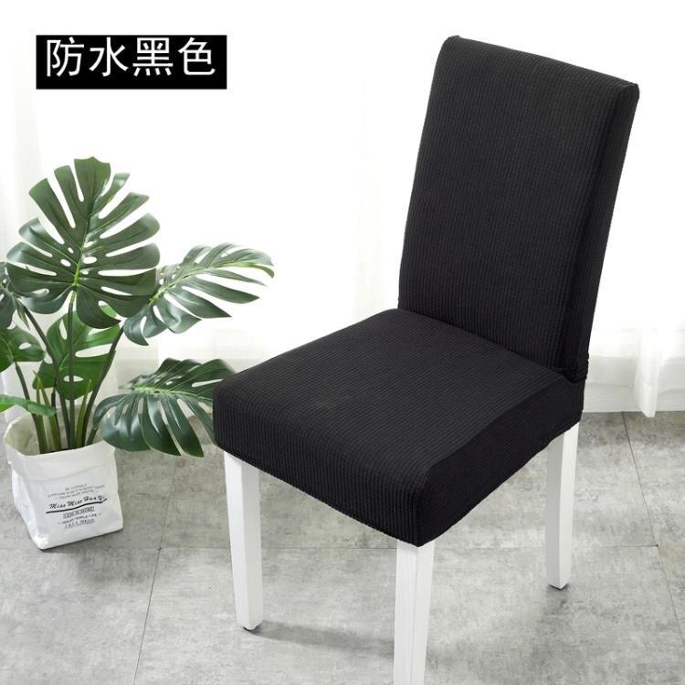 椅套 家用連體椅墊套裝彈力通用餐椅套萬能座椅套餐桌椅子套罩凳子套罩