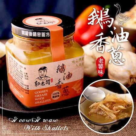 《郭老闆》 老饕味鵝油香蔥 (300g×4罐)