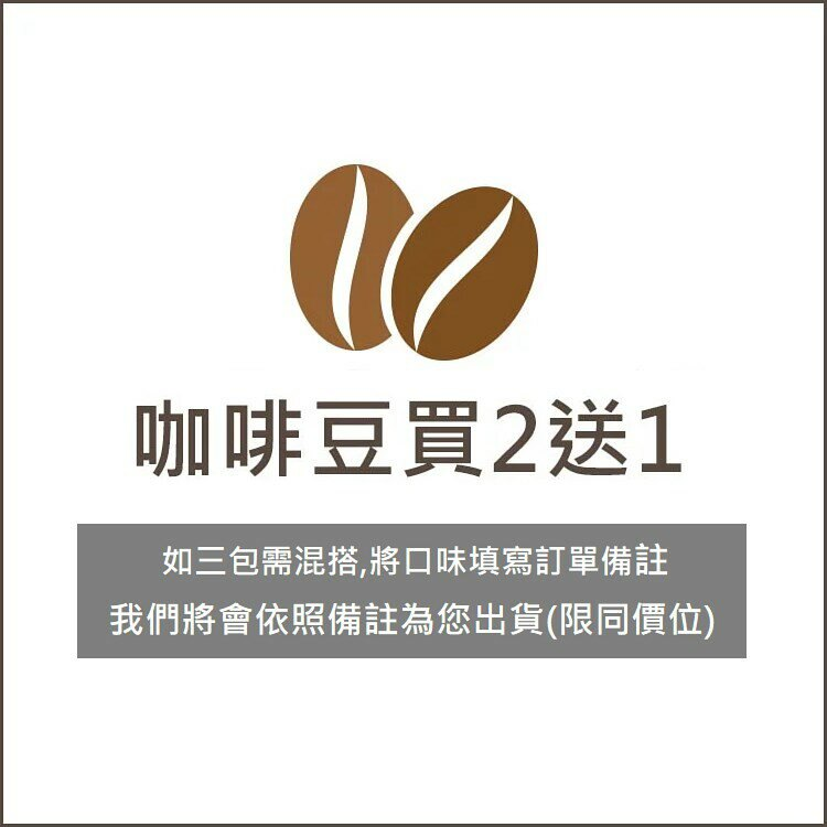 【歐客佬】2019 WCRC世界盃烘豆大賽波蘭冠軍世界盃季軍 烘焙配方(半磅)(11020644) OKLAO 咖啡豆