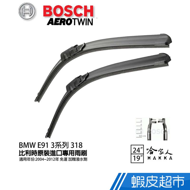 BOSCH BMW E91 318 旅行車 04年~12年 歐規專用雨刷【免運 贈潑水劑) 24 19 兩入 廠商直送