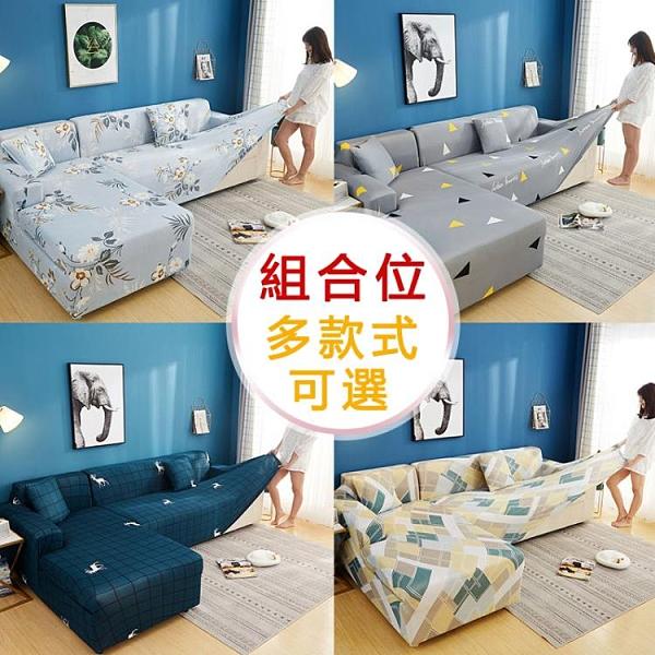 組合沙發套全包萬能沙發墊罩四季通用彈力沙發蓋布一套罩貴妃【白嶼家居】