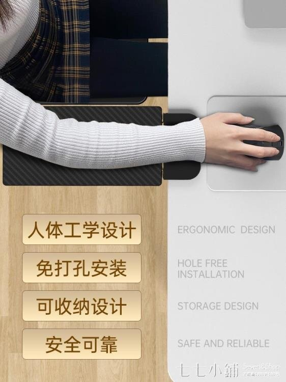 電腦手托架辦公桌用滑鼠墊護腕托免打孔手臂支架折疊鍵盤手肘托板