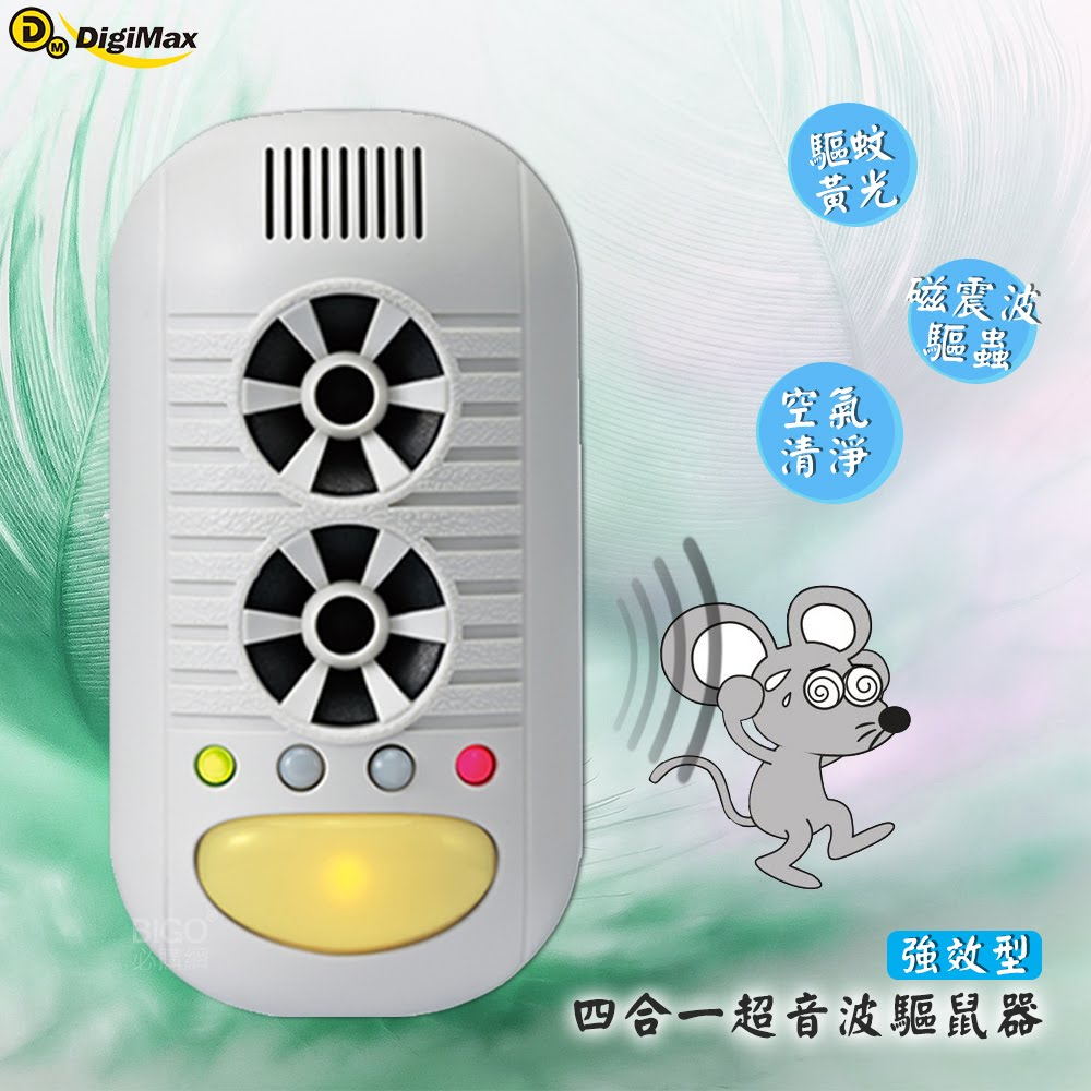 MIT台灣製 Digimax 強效型四合一超音波驅鼠器 UP-11H|60坪範圍•廚房專用|超音波+磁震波+負離子
