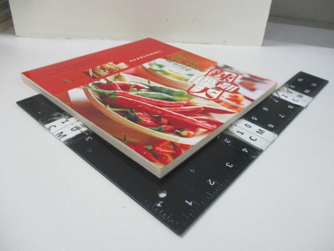 【書寶二手書T1/餐飲_DZI】辣翻天-62道老饕級的辣味美食_程安琪