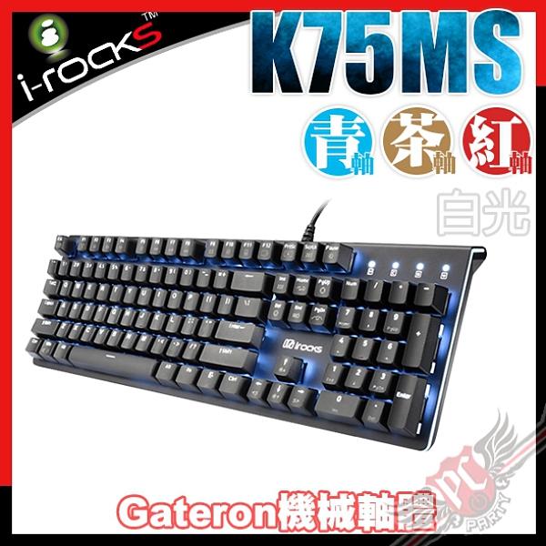 [ PCPARTY ] 艾芮克 i-rocks K75MS 佳達隆軸 白光 黑色 機械式鍵盤