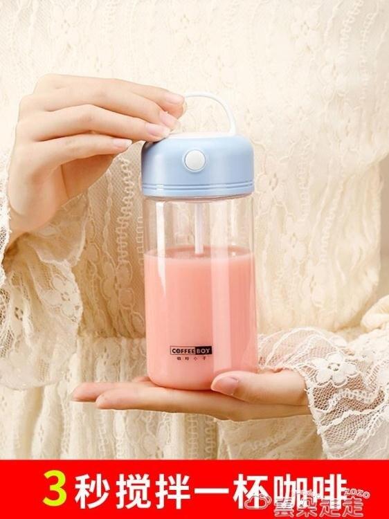 樂天優選-搖搖杯自動攪拌杯電動便攜網紅健身搖搖杯奶昔杯蛋白搖搖粉杯子女士 -華爾街-