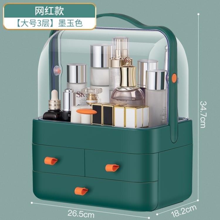 化妝品收納盒 化妝品收納桌面防塵口紅化妝刷整理盒梳妝台護膚品面膜置物架