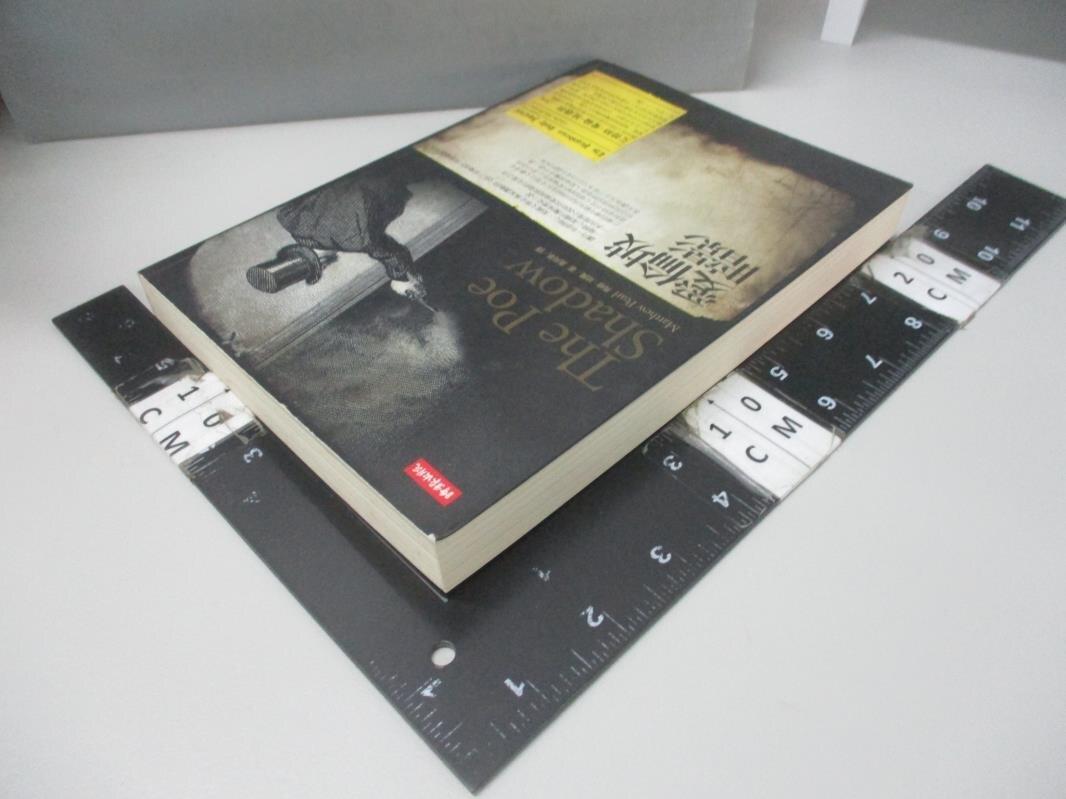 【書寶二手書T4/一般小說_AH8】愛倫坡暗影_馬修.珀爾, 莫與爭