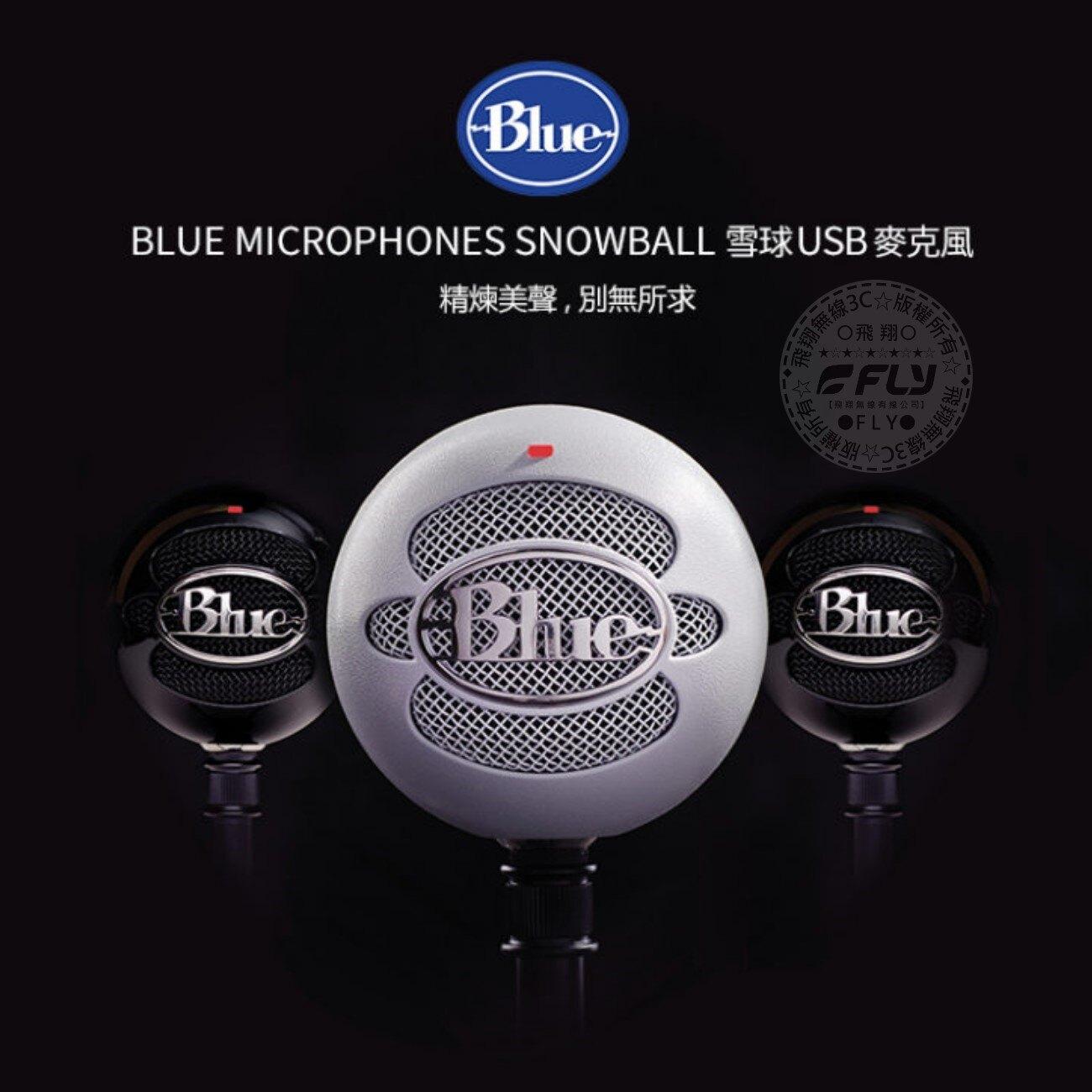 《飛翔無線3C》Blue Snowball 雪球 USB麥克風◉公司貨◉心型 全向 收音◉三腳桌面支架