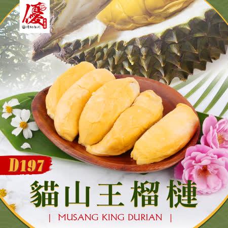 【水產優】D197貓山王榴槤3盒組(400g/盒)