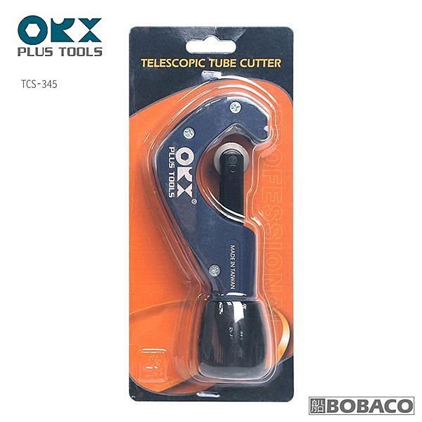 【南紡購物中心】台灣製ORX【全培林-白鐵切管器3-45mm TCS-345】白鐵用 切管刀