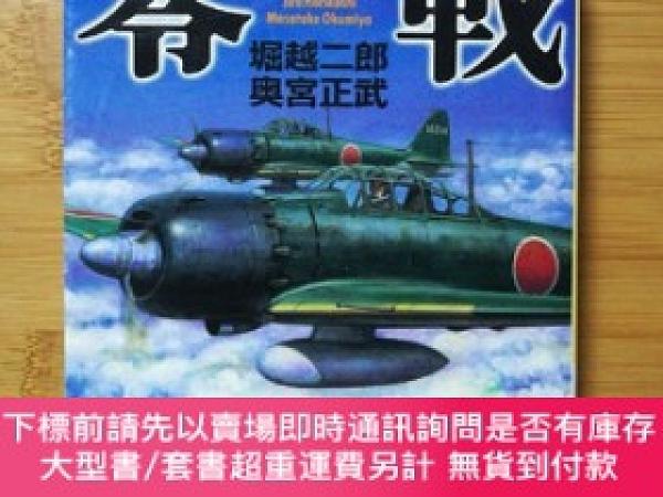 二手書博民逛書店日文原版罕見64開本 零戦 零式戰鬥機設計者堀越二郎與轟炸南京海軍第十三