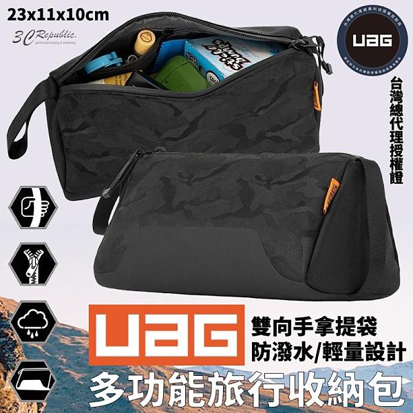 UAG 旅行 收納包 旅行包 大包包 手提包 外出包 手拿包 迷彩包 大容量 23cm x 11cm x 10cm