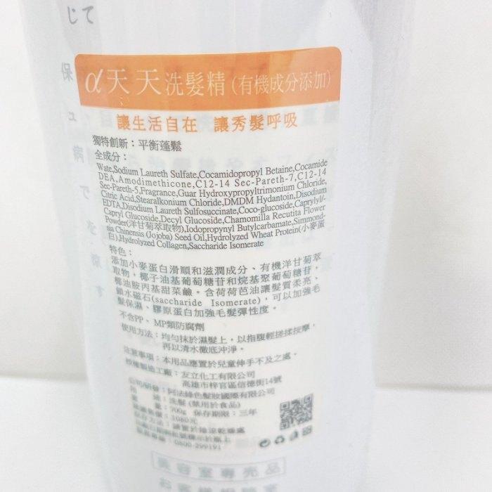 六星沙龍 買一送一afa 天天 天天賦活 洗髮精 720ML 正品公司貨☑️ 洗髮 阿法
