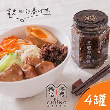 福忠字號 香蔥肉燥醬X4 罐