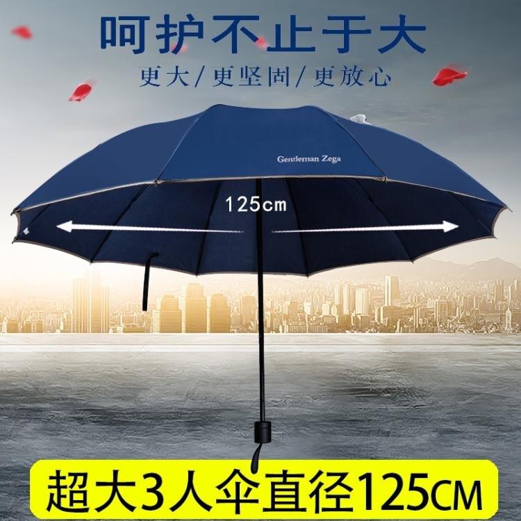 夯貨推薦!!超大雨傘折疊男2三人10十骨加大號加固3雙人女黑膠防曬晴雨兩用傘【如夢令】