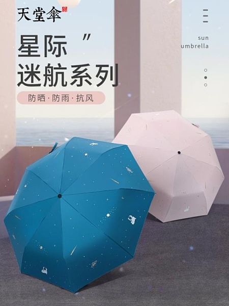 遮陽傘 天堂傘雨傘UPF50防曬防紫外線黑膠太陽傘晴雨兩用女折疊遮陽傘 夢藝家