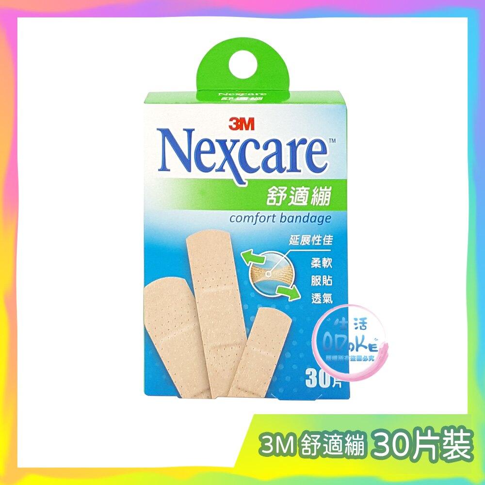 3M Nexcare 舒適繃 20片 C520 小切割傷 OK繃 傷口護理 家庭必備【生活ODOKE】