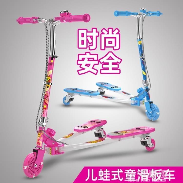 兒童蛙式滑板車3-12歲8小孩初學者男女三輪雙腳滑滑車溜溜6剪刀車cy