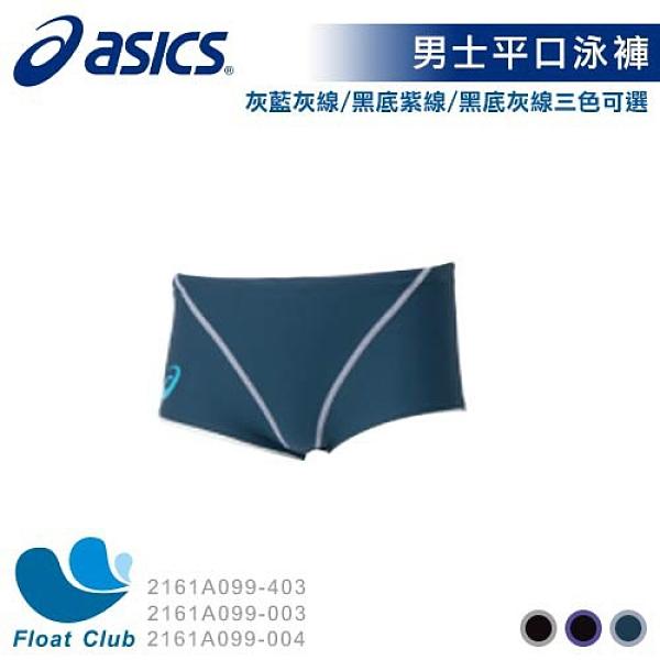 【ASICS亞瑟士】男士 平口泳褲 四角泳褲 運動泳褲 灰藍灰線 /黑底紫線/黑底灰線 2161A099 原價1280元