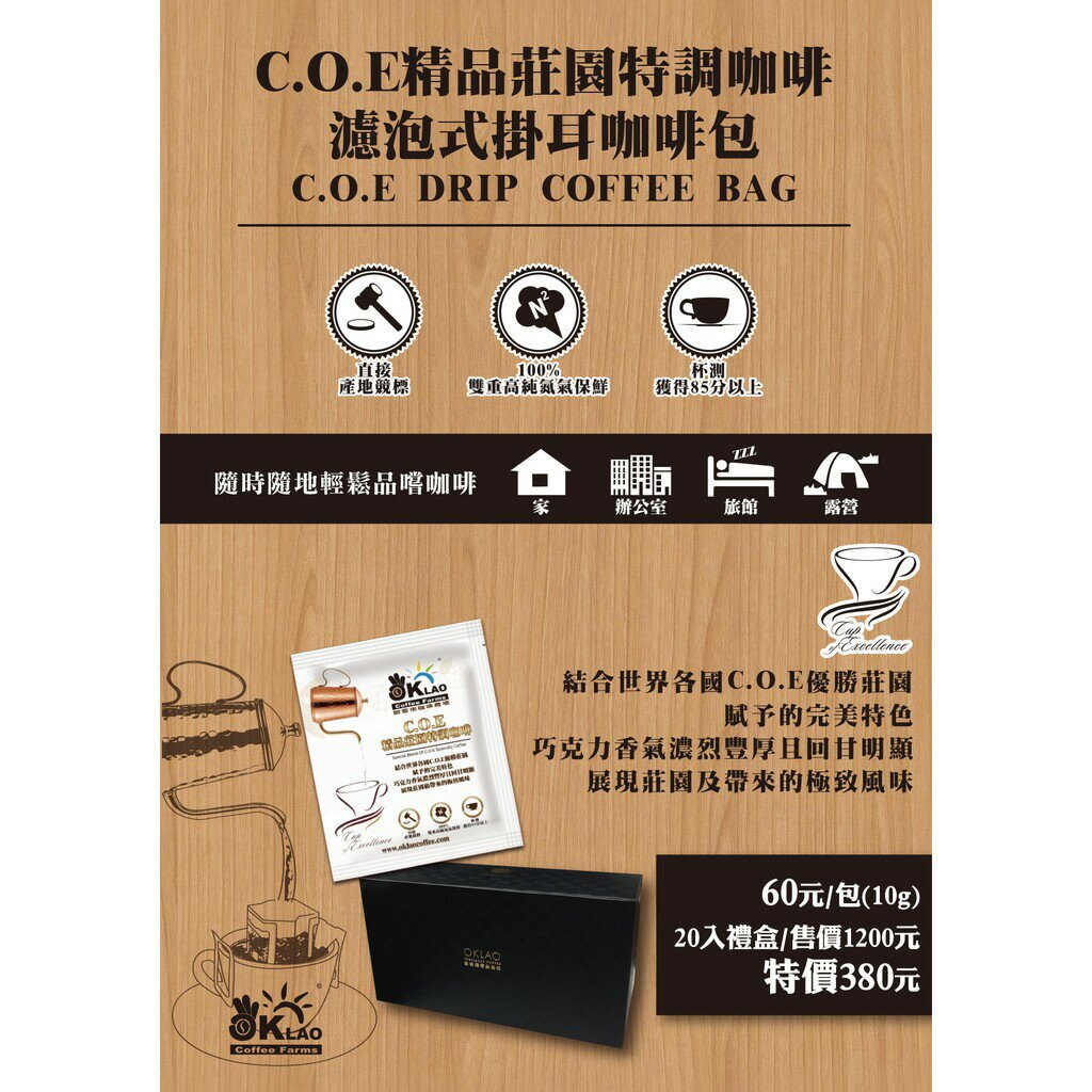 【歐客佬】COE精品特調咖啡 掛耳禮盒(20入) [附提繩] 中深烘焙 (44010037) 伴手禮、禮盒、過年禮盒