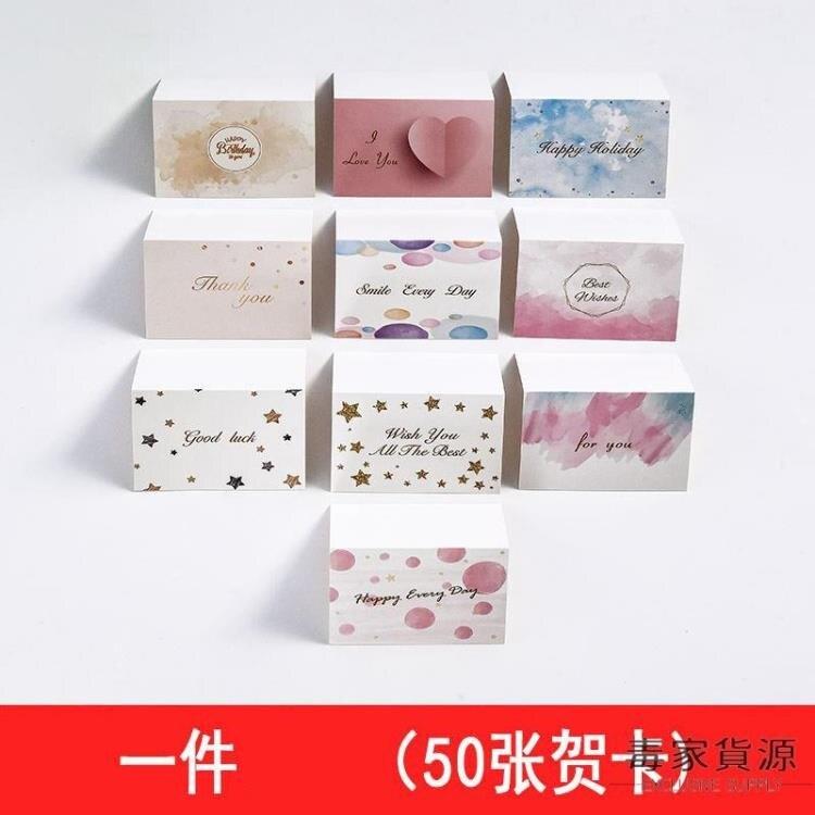 買2送1 韓國節日生日新年教師圣誕節感謝感恩商務祝福留言小卡片簡約賀卡