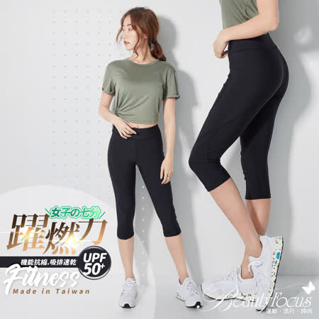 【BeautyFocus】女款機能吸排七分壓力褲-(5817)