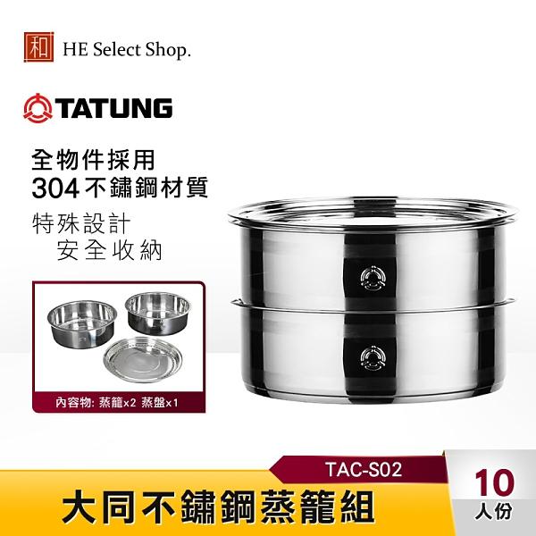TATUNG 大同 不鏽鋼蒸籠 (10~11人份) TAC-S02 大同電鍋 原廠 專用配件