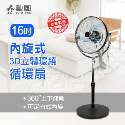 勳風 16吋 3段速大風量內旋式循環扇 MJ-B6615 台灣製造