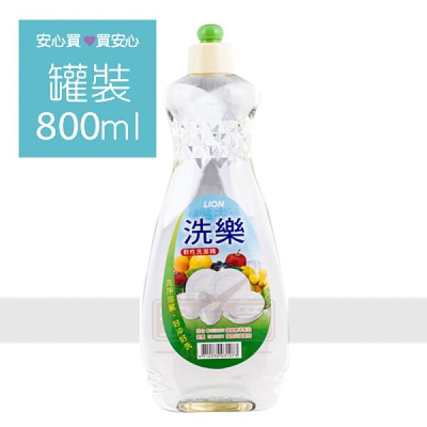 【洗樂】軟性洗碗精800ml/罐