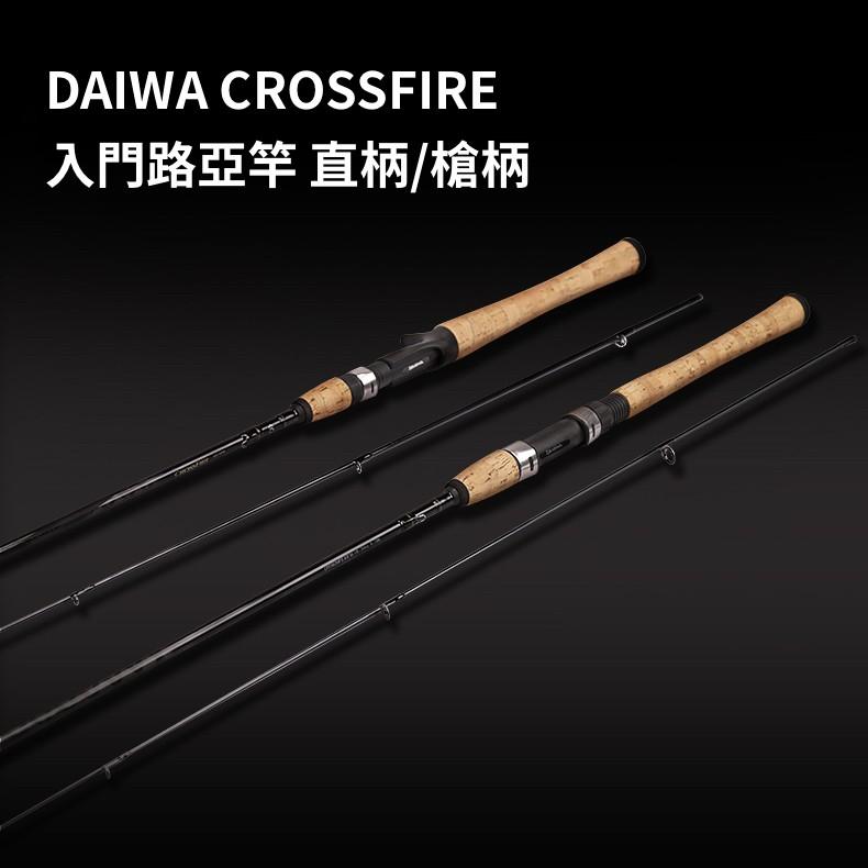 【獵漁人】DAIWA 熱賣路亞竿 入門路亞竿 CROSSFIRE 多種尺寸 直柄/槍柄 釣魚 釣竿 釣具 捲線器