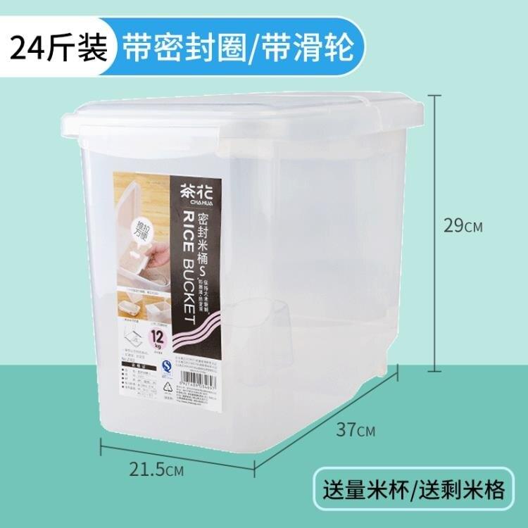 米桶 家用廚房米箱裝米桶20斤面桶密封加厚防蟲米面儲米收納箱