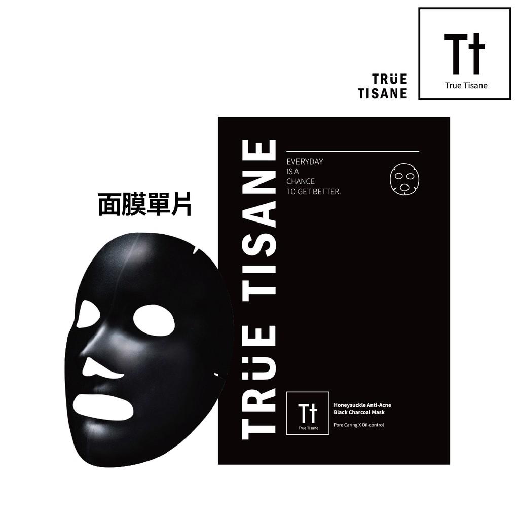 【TRUE TISANE】醫美級金銀花控油竹炭面膜單片|抗痘 緊緻毛孔|
