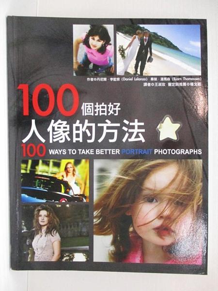 【書寶二手書T1/攝影_DZ3】100個拍好人像的方法_丹尼爾‧李藍索