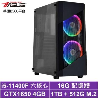 華碩B560平台[銀河遊俠]i5六核GTX1650獨顯電玩機