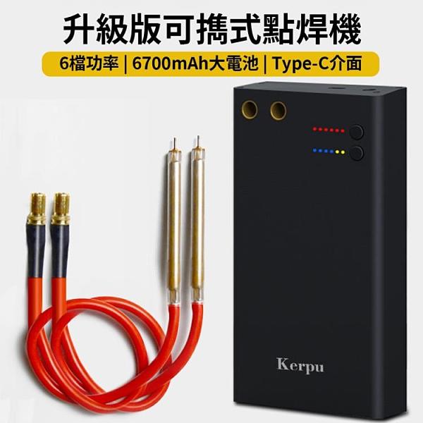 現貨-3goa便攜點焊機手持式小型diy配件18650鋰電池鎳片碰迷你家用全套