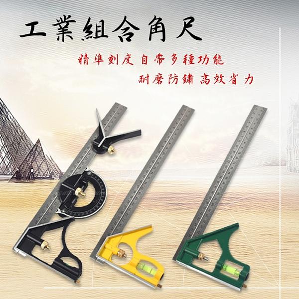 【組合角尺】圓規尺 多功能組合30cm角尺 不鏽鋼水平尺 直角尺 45度三角尺 180度圓規尺 木工測量