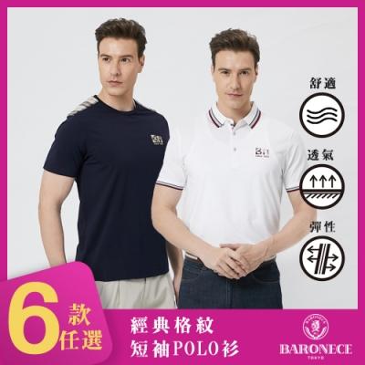 BARONECE 百諾禮士休閒商務 男裝 經典格紋短袖polo衫 T恤(多款任選)