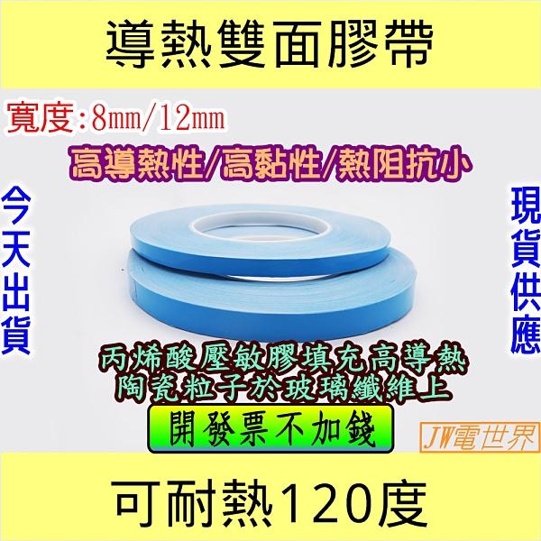 導熱膠帶 附背膠 藍 8mm [電世界1827]