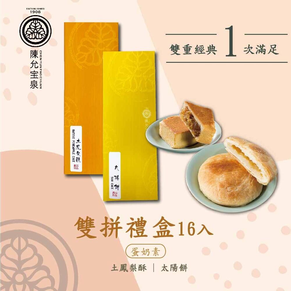 陳允寶泉台中名產伴手禮  太陽餅8入+土鳳梨酥8入
