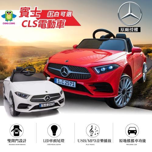 親親CHING-CHING  Mercedes-Benz賓士CLS電動車 白/紅『121婦嬰用品館』