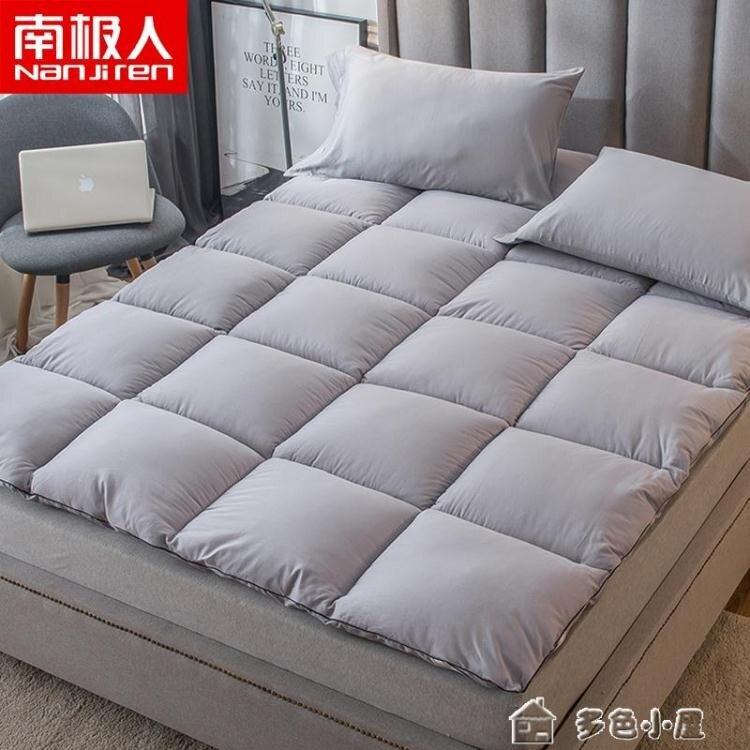 床墊南極人床墊軟墊加厚雙人家用床褥墊被子單人學生可折疊榻榻米 多色小屋YXS