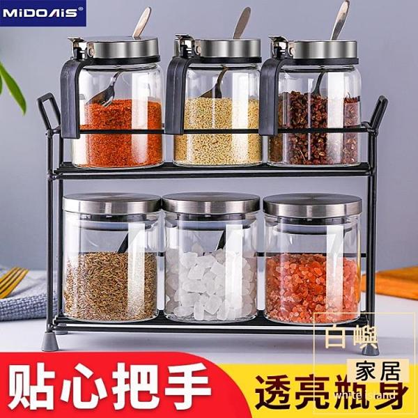 鹽罐調料盒調味料收納盒廚房調料瓶組合套裝調料罐子【白嶼家居】
