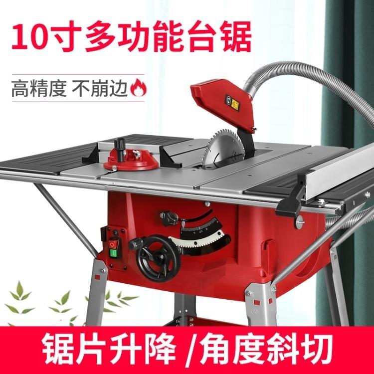 臺式切割機10寸多功能無塵臺鋸精密推臺鋸小型開料木工電鋸裁板鋸
