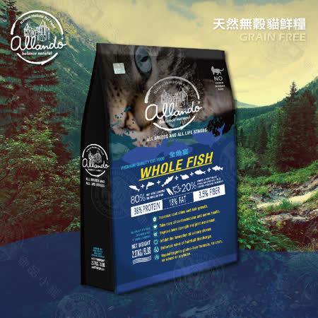 奧藍多 Allando 天然無穀貓鮮糧 全魚宴 2.27KG 單包 貓飼料 高含肉量 奧蘭多 台灣製造