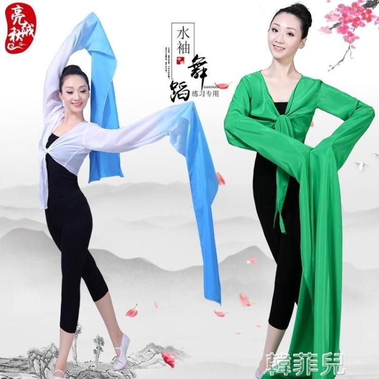 舞蹈服 成人兒童驚鴻舞水袖藏族舞蹈服古典舞演出【韓尚優品】